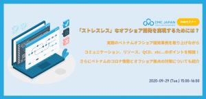 【セミナー】「ストレスレス」なオフショア開発を実現するためには? by CMC Japan株式会社