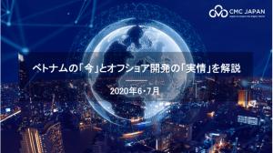 【セミナー】ベトナムの「今」と オフショア開発の「実情」を解説 by CMC Japan株式会社