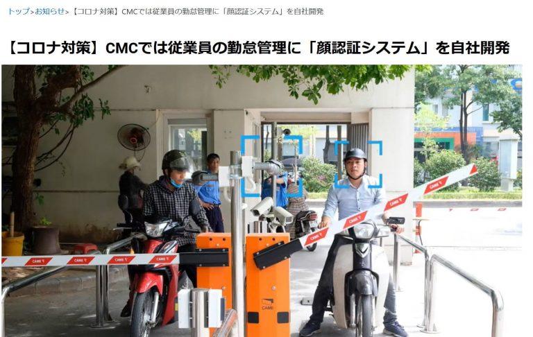 ベトナムITサービス - 顔認証システム(CIVAMS)関連コンテンツへのハイパーリンク