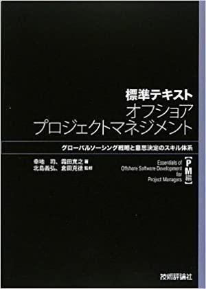標準テキスト オフショアプロジェクトマネジメント 【PM編】