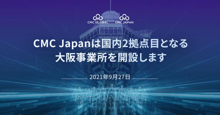 2021年9月に大阪事業所を開設/CMC Japan株式会社